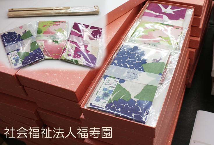 記念品用の化粧箱