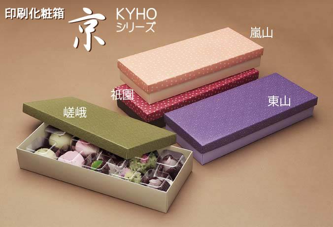 印刷化粧箱 京 kyohシリーズ
