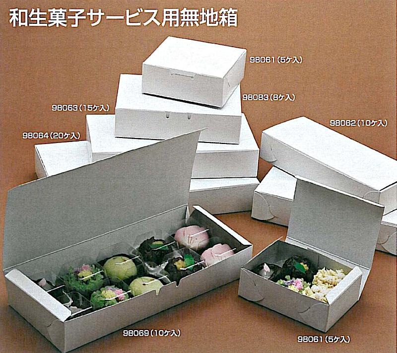 和生菓子サービス用無地箱